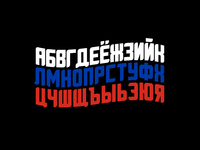 Cyrillic characters for ANVYL free font