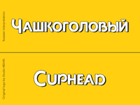 "Russian Interpretation of the ""Cuphead"" Game Logo"