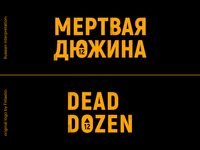 "Russian Interpretation of the ""Dead Dozen"" Game Logo"