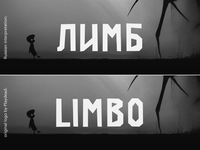 "Russian Interpretation of the ""Limbo"" Game Logo"