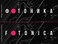 "Russian Interpretation of the ""Fotonica"" Game Logo"