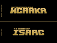 "Russian Interpretation of the ""The Binding of Isaac"" Game Logo"