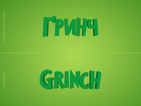 "Russian Interpretation of the ""Grinch"" Movie Logo"