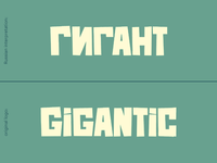 "Russian Interpretation of the ""Gigantic"" Game Logo"