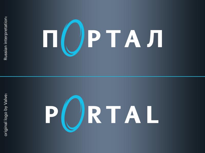 Russian Interpretation Of The Portal Game Logo By Dmitry Sivukhin