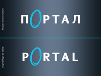 "Russian Interpretation of the ""Portal"" Game Logo"
