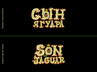 "Russian Localization of the ""Son of Jaguar"" Game Logo"
