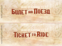 "Russian Interpretation of the ""Ticket to Ride"" Game Logo"