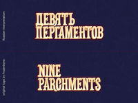 "Russian Interpretation of the ""Nine Parchments"" Game Logo"