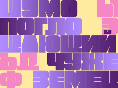 Russian Letters in FREE FAT FONT