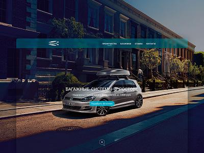 Autotrunk Landing Page site responsive mobile car trunk