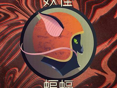 Yokai Racer 01 japanese speed helmet racer race bat illustration demon monster yokai