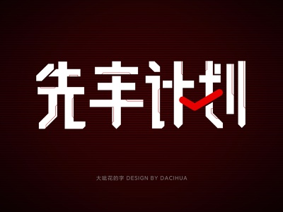 Chinese character font design chinese characters