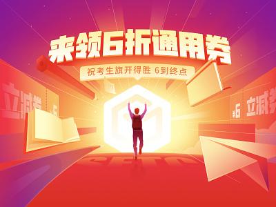 College entrance examination activity KV poster banner sf kv illustration