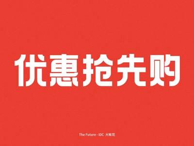 Chinese character font design written words chinese characters