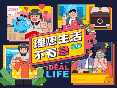 Ideal life is not in a hurry kv sf poster illustration banner