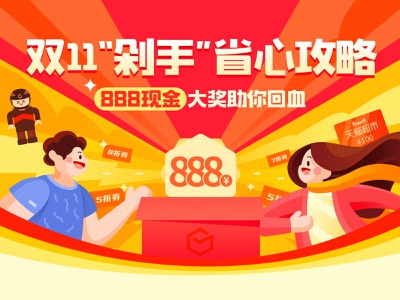 Shunfeng city express delivery of double 11 marketing activity kv banner sf 11 poster illustration
