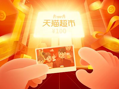 Shunfeng City Express win 100 yuan tmall supermarket card market banner poster illustration