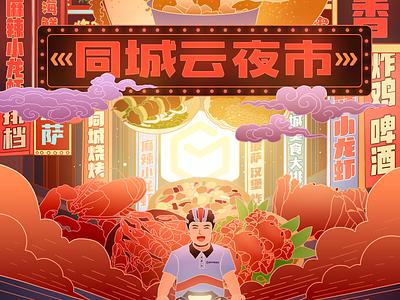 Night market Poster sf kv poster illustration