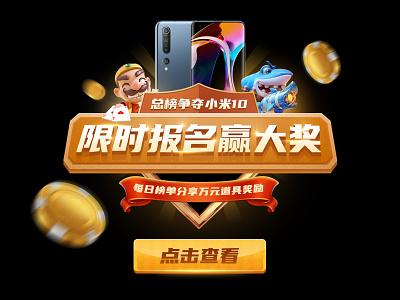 Xiaomi game pop up window poster mi mi game banner illustration