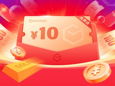 Card voucher card red envelopes coupon banner kv poster illustration