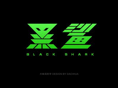 黑鲨字体练习