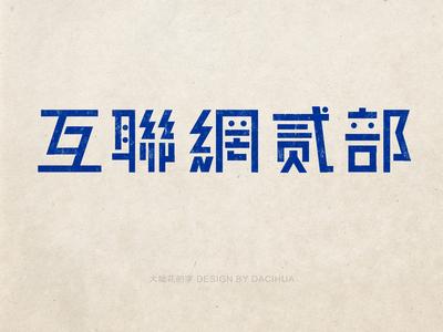 互联网二部字体设计
