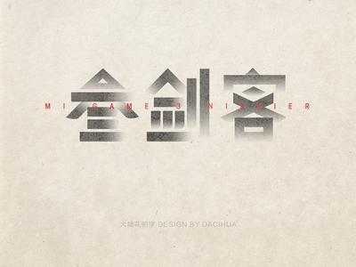 三剑客字体设计