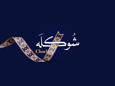 Choclah
