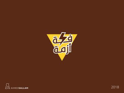 فكة أزمة   HS   KSA 2018