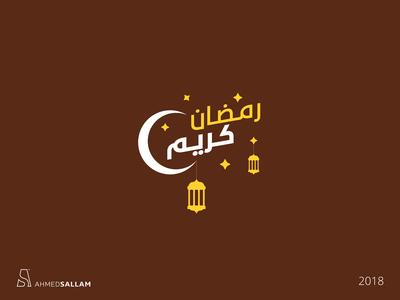 رمضان كريم   HS   KSA