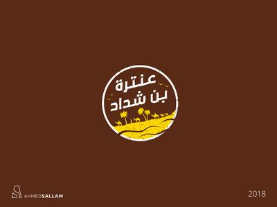عنتر بن شداد   HS   KSA 2018