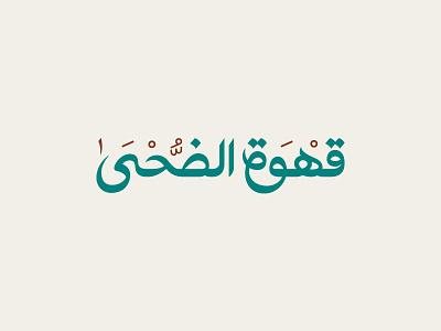 Al Dhoha Coffee قهوة typography arabic typography ksa suadi cafe arabic coffee