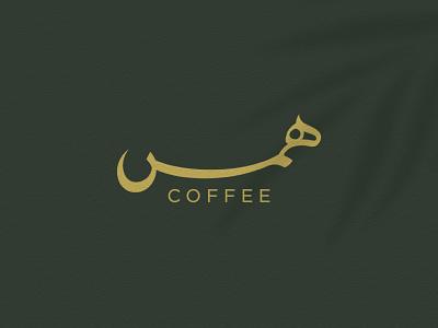 Hms | همس kuwait arabic typography typography arabic logo coffee cafe قهوة همس