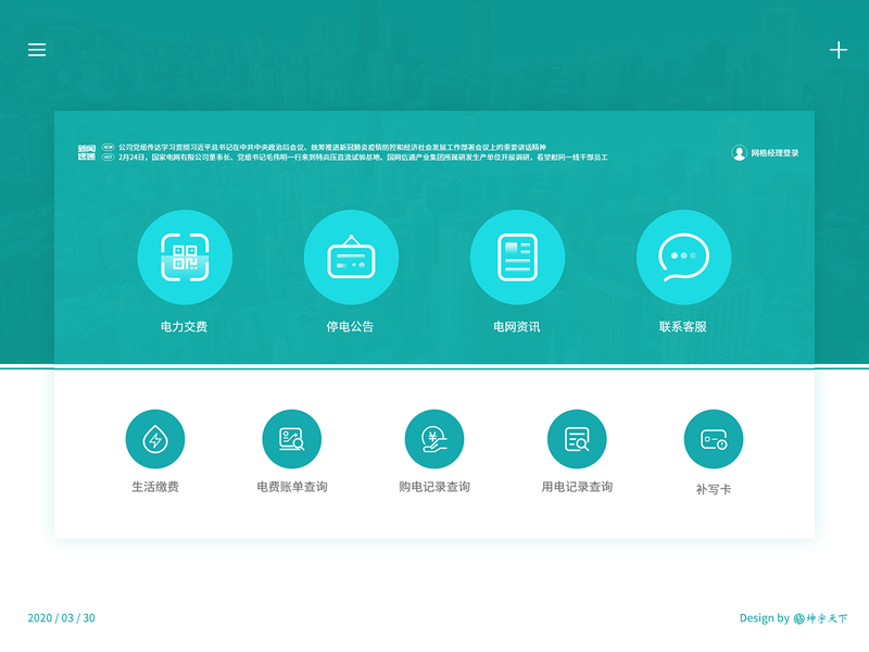 Service terminal UI design