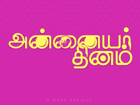 Mothers Day - Tamil Typography