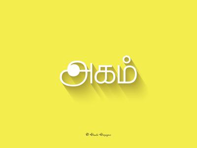 Agam  | Tamil Typography