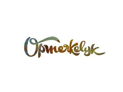 Opmerkelyk logo typography hand-drawing hand-writing calligraphy freelance type brand design brasil branding brazil identidade identity identities inspiration logodesign romania custom id minimalistic simple style letter chile cursive lettering tipo tipografia netherlands