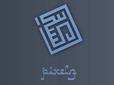 Pixelz logo - Skeuo version