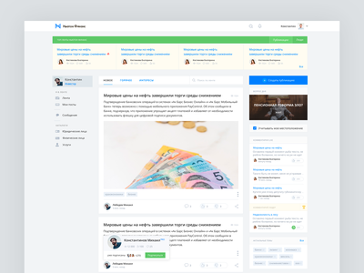 Newsfeed for fintech finance fintech newsfeed