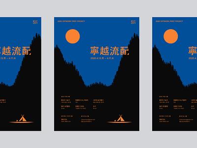 offwork workshop poster minimalism vector artwork simplicity branding pictogram illustration meanimize graphic poster design poster