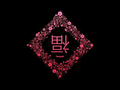 Lunar New Year at Facebook