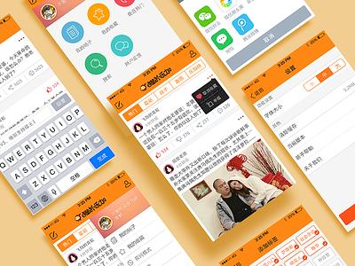 Lejia App app mop lejia mobile ui entertainment orange