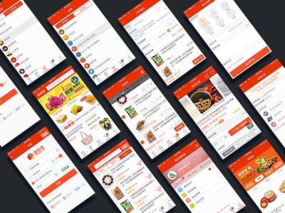 Meiliwan App screenshots ui gui meiliwan app mobile e-commerce