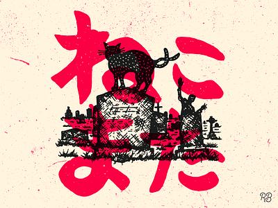 Nekomata Yokai spooky resurrection graveyard zombie cat inktober yokai design hand drawn texture typography grunge lettering illustration