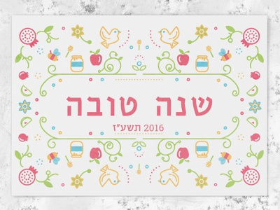 Shana Tova print card holiday icons new year card shana tova postcard vector illustration
