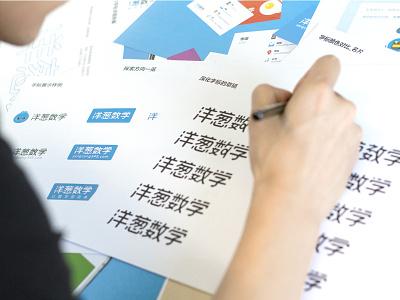OnionMath Chinese logotype design process process colorul logotype logo