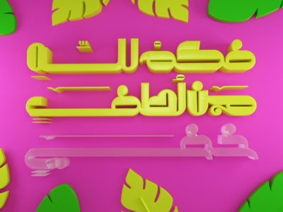 Arabic lettering lettering c4d  typography