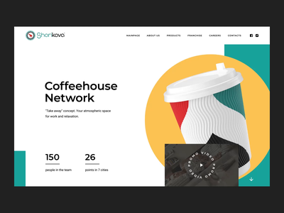 Sharikava. Mainpage Animation. design landing page inspiration brand website food drinks coffeeshop coffeehouse c4d cinema 4d 3d coffee cup coffee ui user interface mainpage interaction animation web design