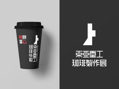 東亞重工珈琲製作局 Ministry of Coffee, Toa Heavy Industries